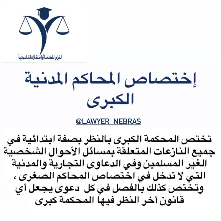 اختصاص المحاكم المدنية المبرى