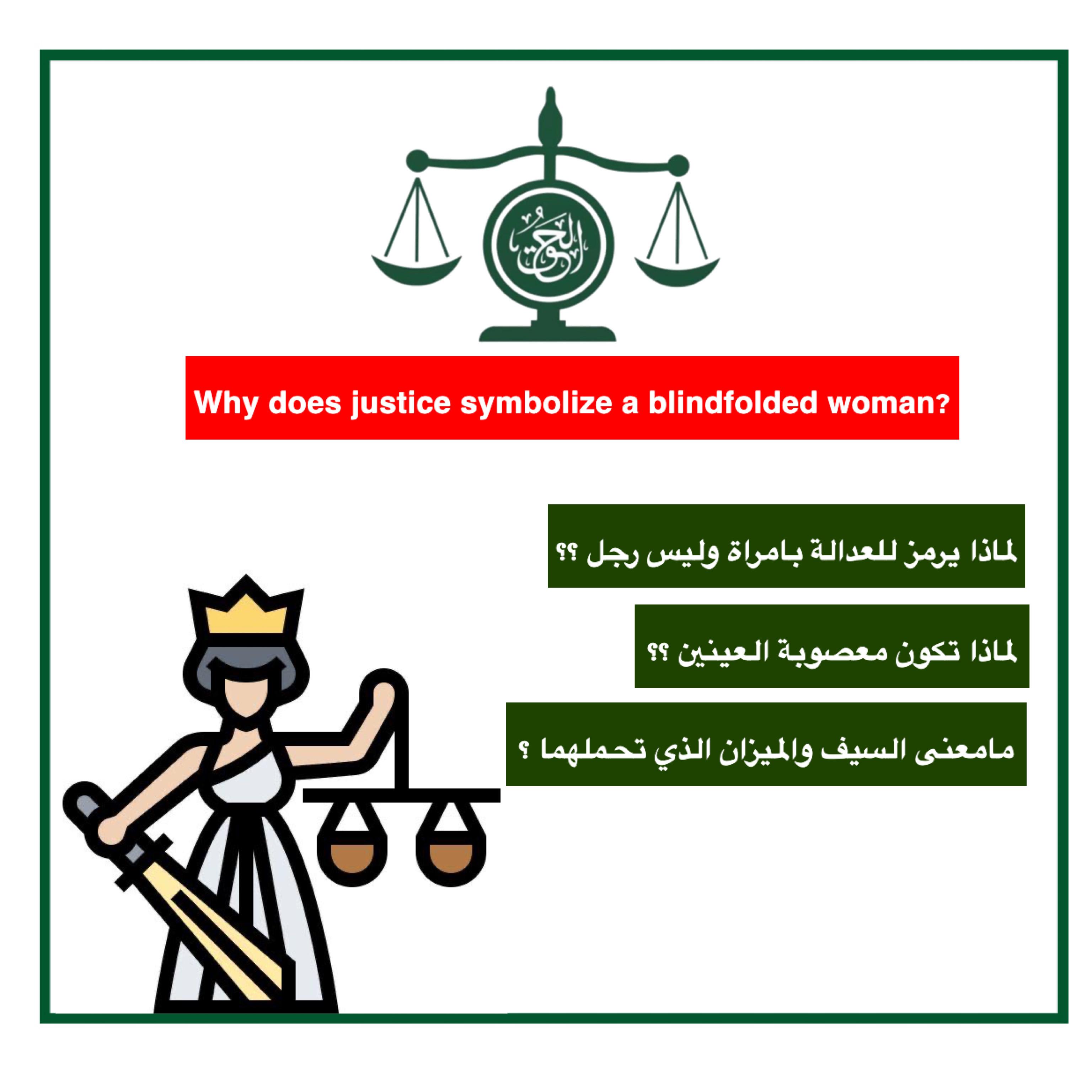 لماذا يرمز للعدالة ب المرأة معصوبة العينين لان :