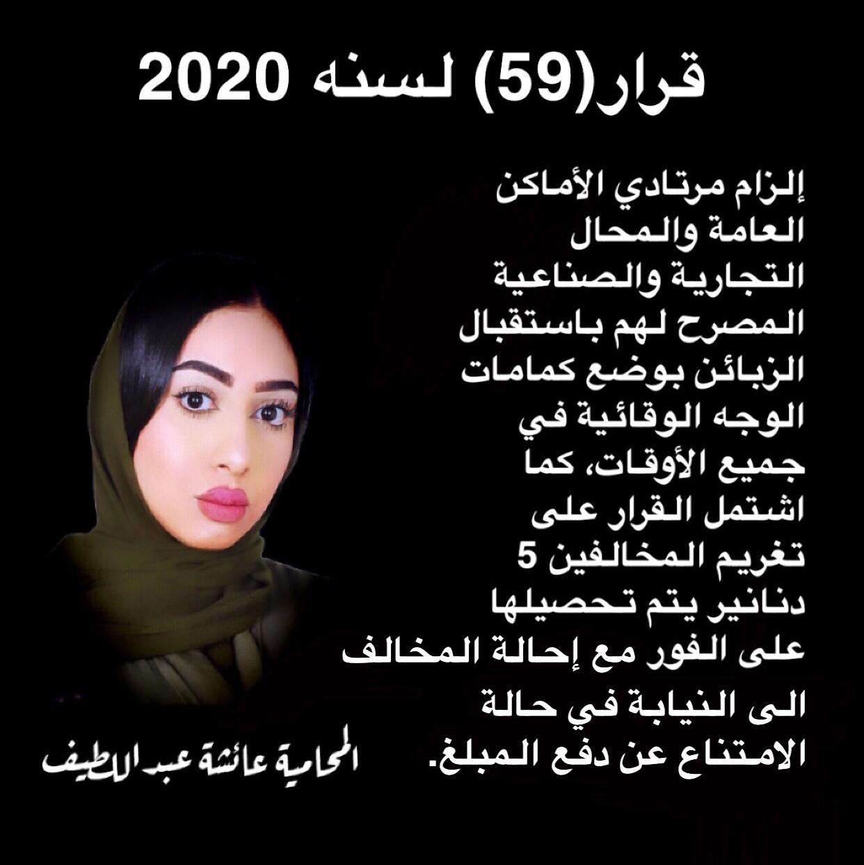 قرار 59 لسنه 2020