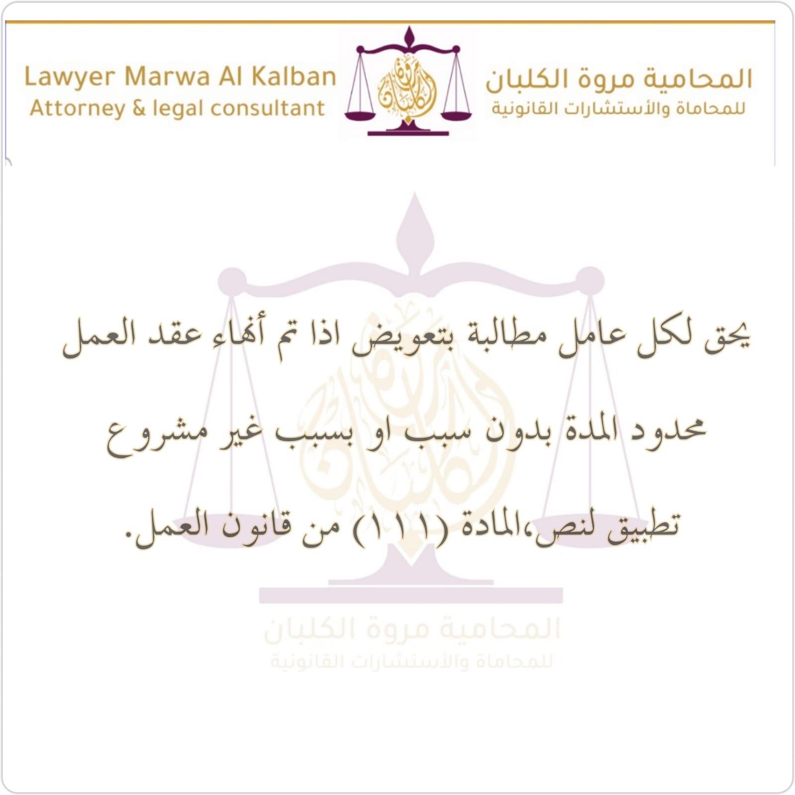 حقوق العامل ..تطبيق للقانون البحريني