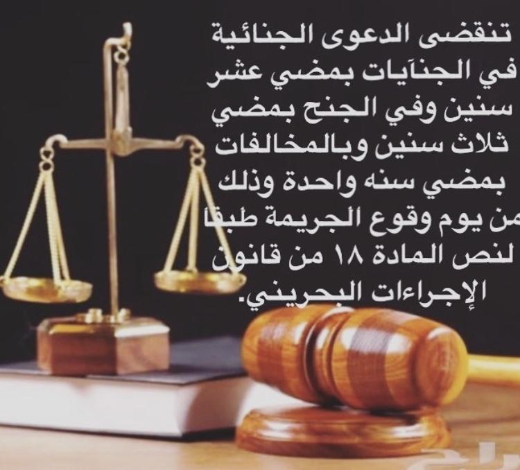 قانون الاجراءات البحريني